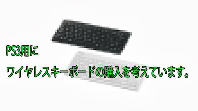 FF14のためにPS3用ワイヤレスキーボードの購入を検討中。