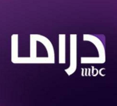 تردد قناة ام بي سي دراما الجديد