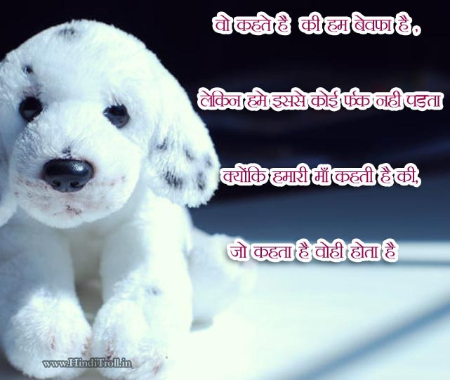 Funny Love Quotes In Hindi : funny hindi wording wallpaper on love funny 2013 - HindiTroll.in ...