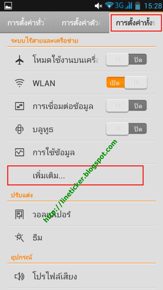หลังจากได้ Server IP,User,Password แล้วให้ เข้าไปที่ตั้งค่าของโทรศัพท์ เลือกการตั้งค่าทั้งหมด-->ในส่วนระบบเครือข่ายเลือกเพิ่มเติม ตามรูปประกอบที่ 8  รูปประกอบที่ 8