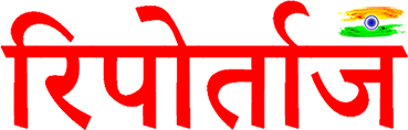 Reportage India