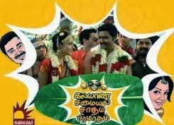 Diwali Special –    Kalyana Samayal Saadham Movie – Review  – Kalaingnar TV – 02-11-2013