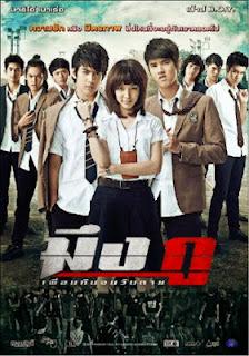 Download Film My True Friend (2014) Subtitle Indonesia