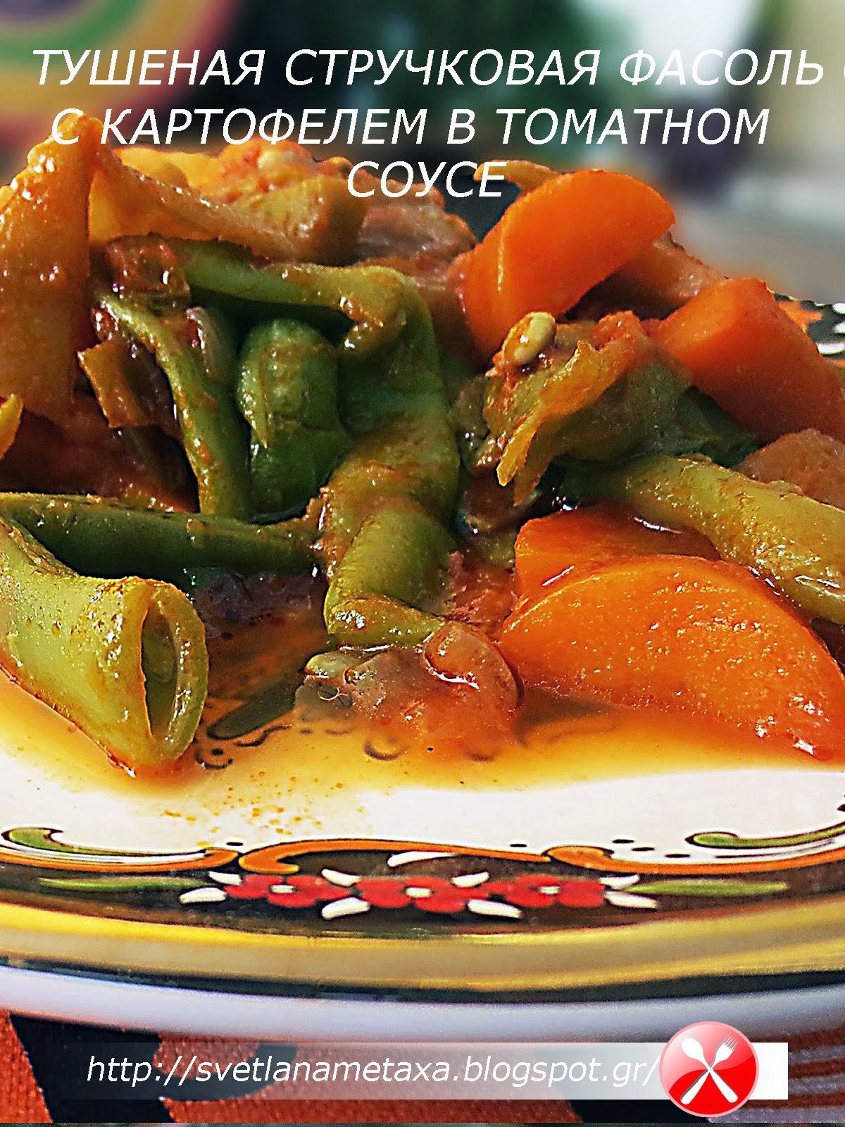 Рецепт из стручковой фасоли и картофеля