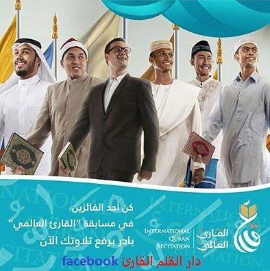 التسجيل فى مسابقة القارئ العالمى بالبحرين