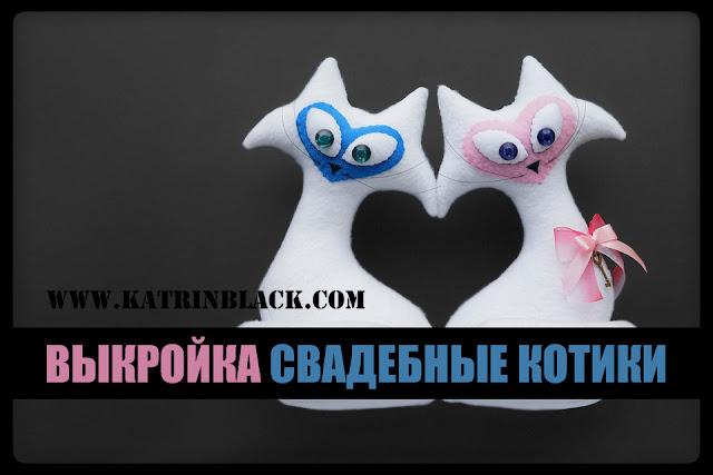 Выкройка влюблённых котиков. Как сшить простую игрушку?