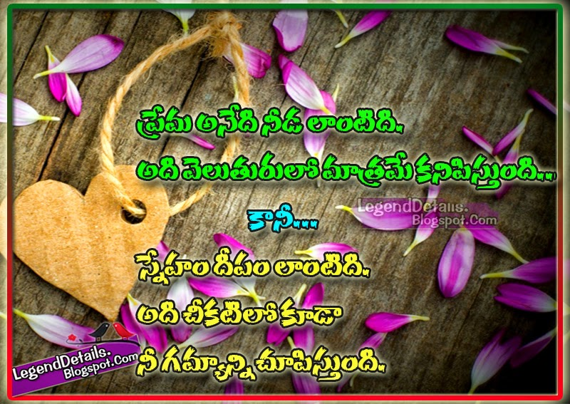 Difference Between Love And Friendship Quotes In Telugu