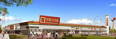 聯華超市 980