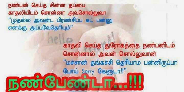 Tamil Love Status for Whatsapp - Tamil SMS, Tamil Messages
