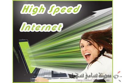 خطوات بسيطة لتسريع الاتصال اللاسلكي بشبكة الإنترنت