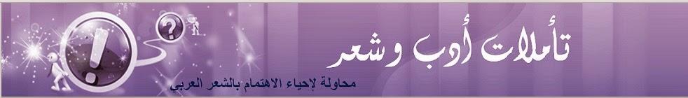 موقع الشعر العربي