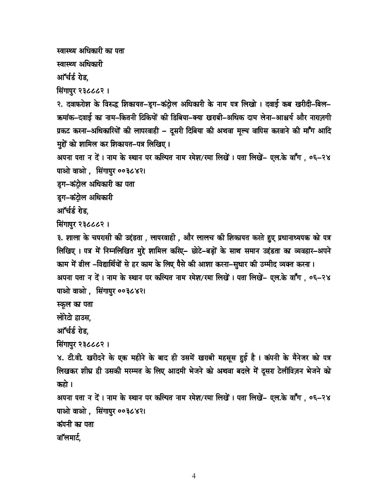 Letter writing services hindi class 8