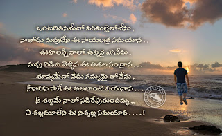 lonelt boy in evening beach, sad love telugu quote