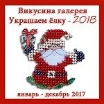 Украшаем елку-2018
