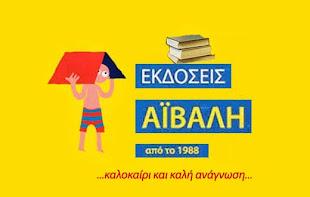 ΕΚΔΟΣΕΙΣ ΑιΒΑΛΗ