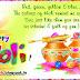 Short Holi Poem With Greeting Card | Happy Holi Wishing Short Poems