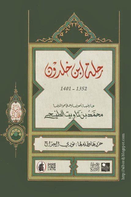 كتاب رحلة ابن خلدون - عبد الرحمن الإشبيلي pdf