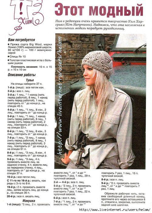 Вязание спицами шапки женщин модные модели 2015 года с описанием