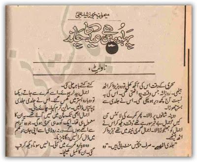 Pehlu main hai eid ka chand by Memona khursheed Online Reading
