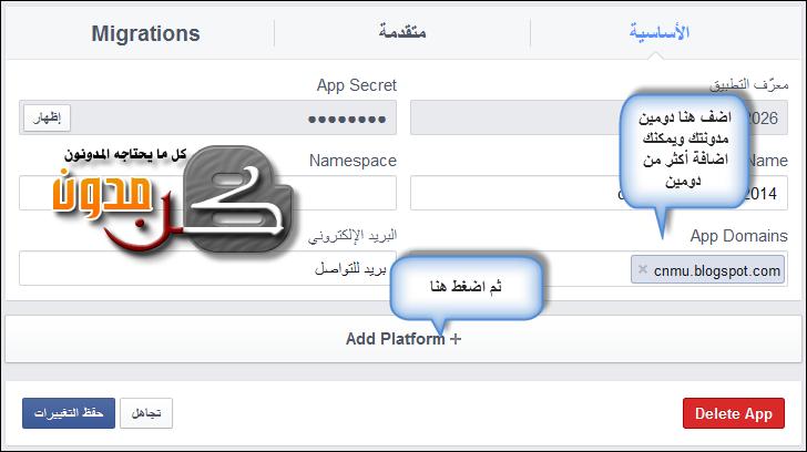 app  Add Platform
