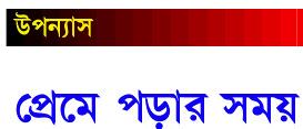 Paromita by Sunil Gangopadhyay - Bangla Romantic Novel PDF