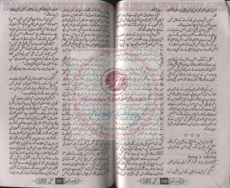 Free Urdu Digests