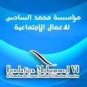 مؤسسة محمد السادس للاعمال الاجتماعية