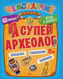 """Книга """"Я супер археолог"""""""