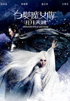 The White Haired Witch of Lunar Kingdom (2014)