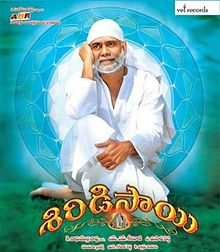 Nagarjuna Shirdi Sai (2012) Movie Poster