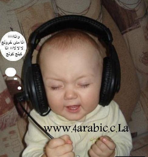 صور اطفال مضحكه  %D8%B5%D9%88%D8%B1+%D9%85%D8%B6%D8%AD%D9%83%D8%A9+2012