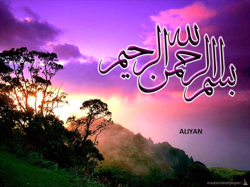 Bismillah Islamic Hd Wallpapers