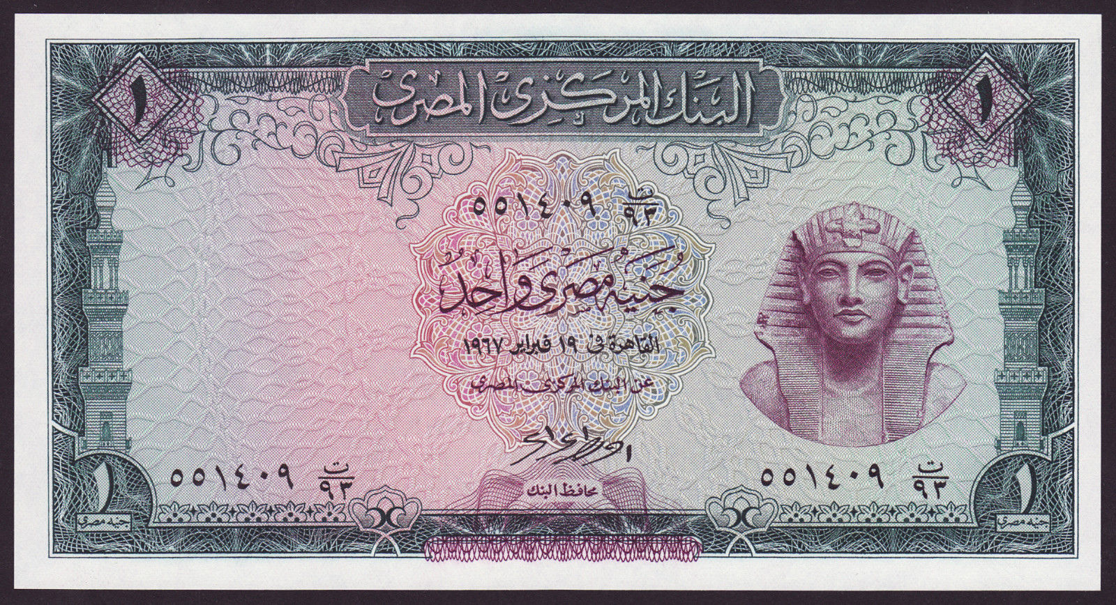 Egypt 1 Pound Banknote 1967 Pharaoh Tutankhamun World