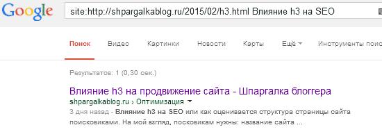 Анкор ссылки в заголовке сниппета Гугол