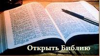 Открыть Библию