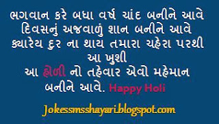 holi sms, gujrati holi sms, holi quotes, holi images, happy holi 2014