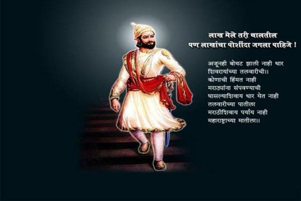 Shiva Ji Maharaj Marathi Quotes Message Pictures