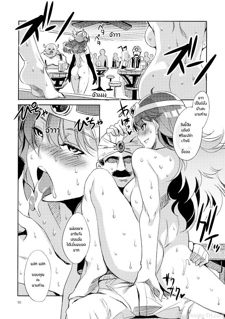 คาเฟ่ได้เสียว - หน้า 7