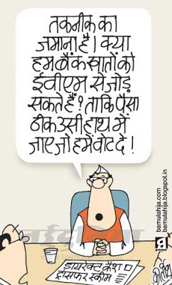 evm, congress cartoon, election 2014 cartoons, election cartoon, indian political cartoon, direct cash transfer scheme