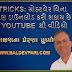 TRICKS: સોફ્ટવેર વિના પણ ડાઉનલોડ કરી શકાય છે Youtubeથી વીડિયો