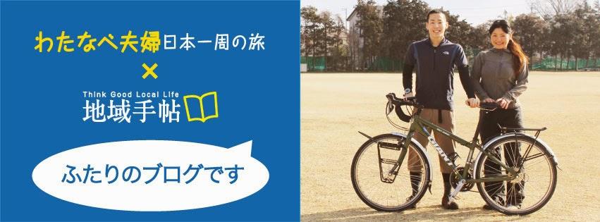 ヒロ&タイの日本一周自転車旅