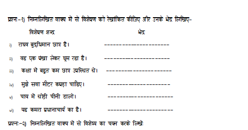 Free Printable Hindi Grammar Worksheets For Cl 4 - Printable Worksheet