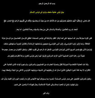 Daech revendique l'attaque du musée du Bardo