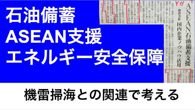 石油備蓄asean日本