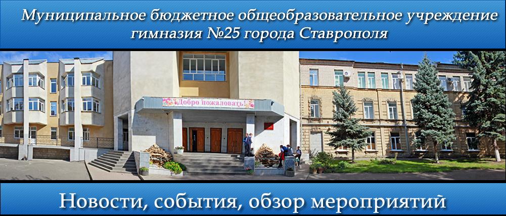 МБОУ гимназия №25 г. Ставрополя: новости, события, обзор мероприятий