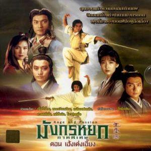 มังกรหยก ภาคพิเศษ ตอน เฮ้งเต้งเอี๊ยง (1992) [พากย์ไทย]