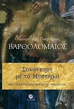 Οικουμενικού Πατριάρχη Βαρθολομαίου: Συνάντηση με το Μυστήριο (εκδόσεις Ακρίτας)