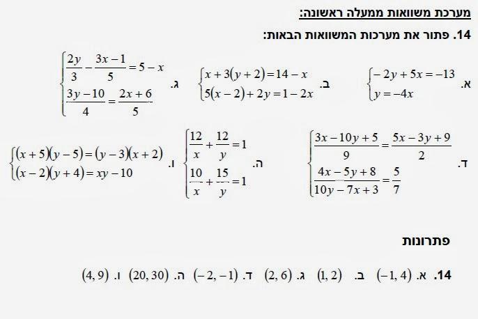 תרגילים ותשובות - מערכת משוואות ממעלה ראשונה