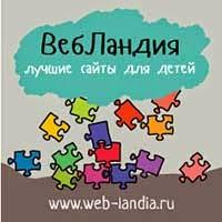 Лучшие сайты для детей