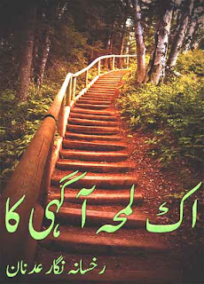 Ek Lamha Aaghi Ka By Rukhsana Nigar Adnan complete in pdf
